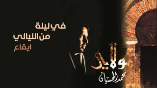 نشيد | في ليلة من الليالي - محمد الحسيان | ايقاع