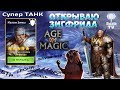 Открываю Зигфрида Age of Magic