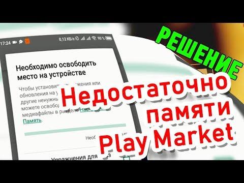 2019 Недостаточно памяти что бы установить приложение Play Market