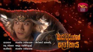 Baya Baya Karagamu Yalu - බය බය කරගමු යාළු | Mayawarunge Lokaya | @Sri Lanka Rupavahini