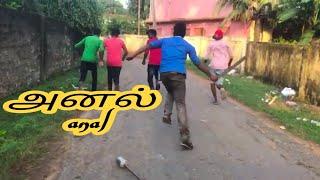 அனல் ANAL comedy tamil short film