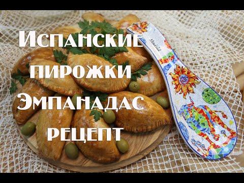 Испанские пирожки Эмпанадас Еmpanada,рецепт в домашних условиях