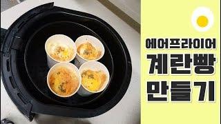 에어프라이어 계란빵 만들기 /에어프라이어 요리