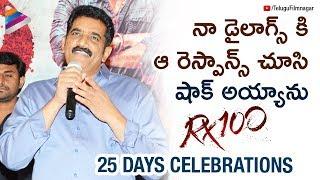 Rao Ramesh SUPERB Words about RX 100 Movie | RX 100 25 Days Celebrations | Karthikeya | Payal Rajput