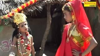 Leke Gwalo Ki Toli | लेके ग्वालो की टोली | Minakshi Panchal | New Krishan Bhajan | Sonotek