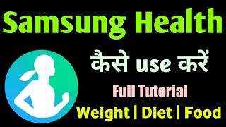 Samsung health app kaise use kare || How to use samsung health || RajanMonitor screenshot 4