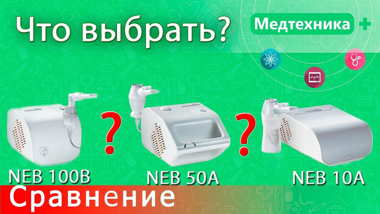 Ингалятор (Небулайзер) компрессорный Omron C28P (Омрон С28Р) - YouTube