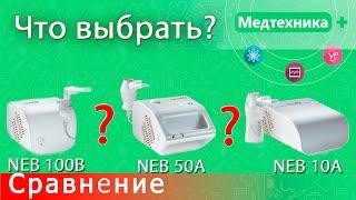 Сравнение компрессорных (небулайзеров) ингаляторов Microlife neb 100B, 50A и 10A(Сравнение небулайзеров Microlife neb 100B, 50A и 10A по цене, шумности работы ингаляторов, технологиям распылителей..., 2015-01-03T20:42:33.000Z)