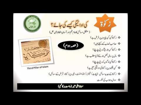Maulana Ali Munir - Zakat Kay Masail - Part 2 (With QnA Session)