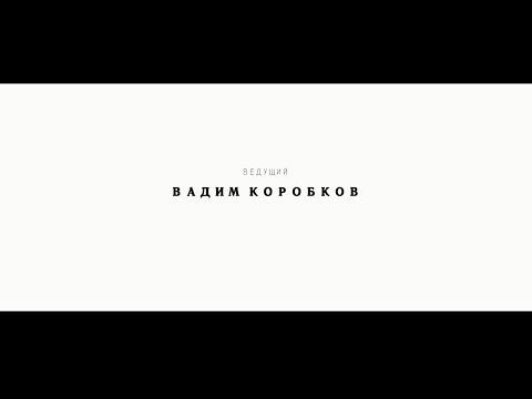 Ведущий Вадим Коробков
