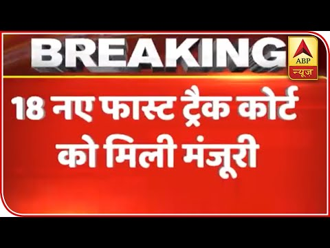 UP Cabinet To Set Up 18 New Fast Track Courts For Rape, Child Abuse Cases | ABP News