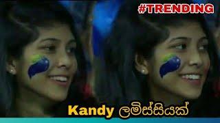 Kandy ලමිස්සියක්🙈🙈 Adaraya behethak wage