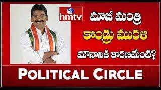 ఆ మాజీ మంత్రికి అంత తొందరెందుకు? || Political Circle | hmtv Telugu News
