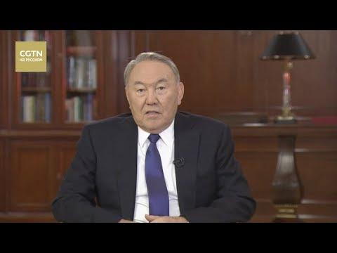 Нурсултан Назарбаев: О предстоящем саммите ШОС, который пройдет в июне 2018 г. в Циндао (КНР)