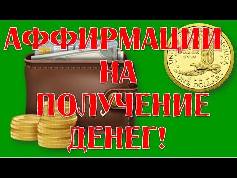 МОЩНЫЕ АФФИРМАЦИИ ДЛЯ ПРИВЛЕЧЕНИЯ ДЕНЕГ.