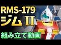 ガンプラつくってみた [HGUC 1/144 RMS-179 ジムII] の動画、YouTube動画。
