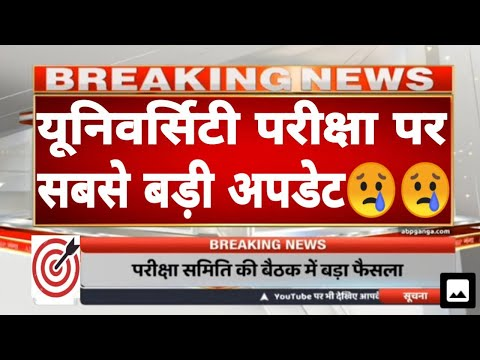 uttar pardesh all university guidelines/up exam news today/university final year exam news/newstoday from YouTube · Duration:  8 minutes 44 seconds