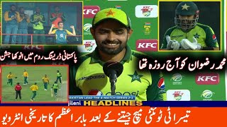 Interview of Babar Azam after his victory vs sa 3rd t20 match