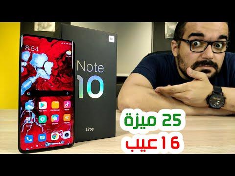 Xiaomi Redmi Note 10 Lite: مواصفات وسعر الهاتف, الملك التقني