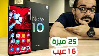 Mi Note 10 Lite || مميزات وعيوب عملاق شاومى الجديد
