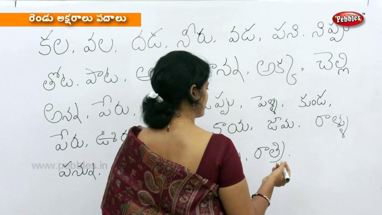 writing two letter words in telugu preschool learning videos kids educational video