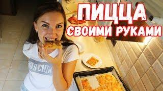 Пицца домашняя. Самый вкусный и простой рецепт