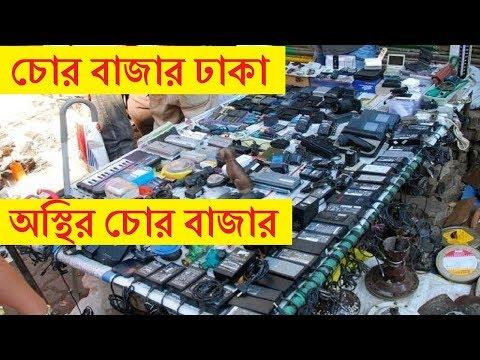 New Chor Bazar Dhaka || Chor Bazar BD || Dhaka Chor Bazar || Gulisthan Chor Bazar || Saiful Express