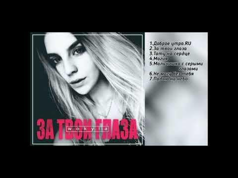WOKYLA ( Елена Василевская ) Альбом ЗА ТВОИ ГЛАЗА -Новое (2019)
