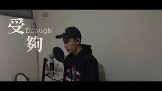Gambar cover Eric周興哲-【受夠 Enough】Yi Feng Cover
