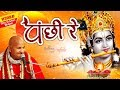 Download पंछी रे || श्री रसिका पागल महाराज जी || पागलो की टोली  || POPULAR KRISHNA BHAJAN MP3 song and Music Video