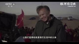 M热度榜:《烈火英雄》曝终极预告 《银河补习班》老年妆特辑【中国电影报道 | 20190722】