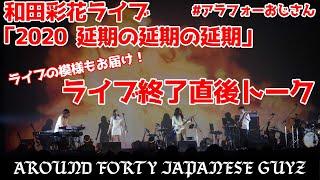 和田彩花ライブ「2020 延期の延期の延期」アーカイブは8月5日12時までご視聴を頂けます。 チケットの購入も今からでも可能ですので是非ご覧ください!