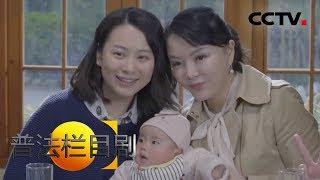 《普法栏目剧》 20190717 三集迷你剧·勇敢妈妈(大结局)  CCTV社会与法