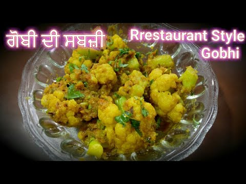 how to make gobhi di sabji site youtube.com