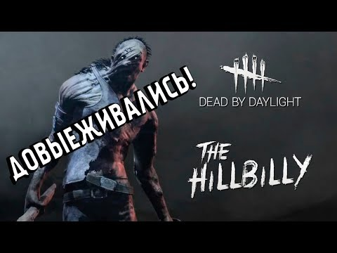 Dead By Daylight ДОВЫЕЖИВАЛИСЬ