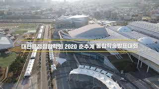 2020 대한용접접합학회 춘추계 통합학술대회