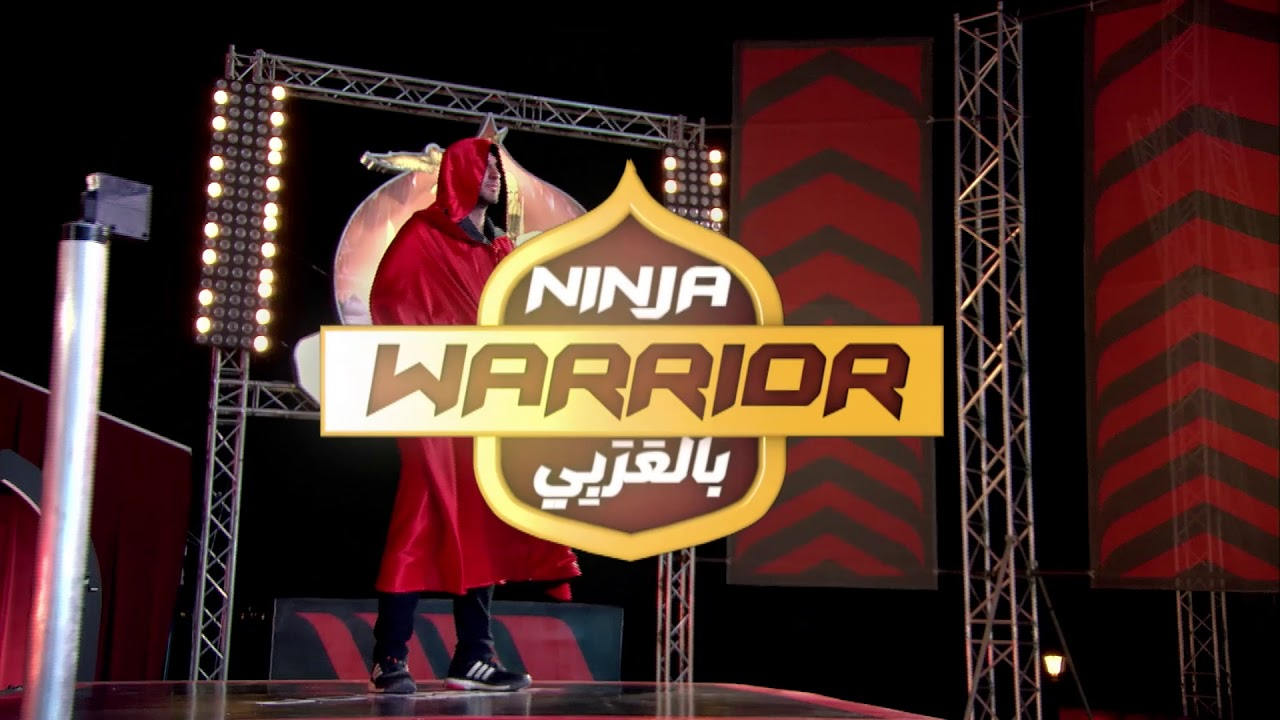 تعرفوا على المتسابقين  في الحلقة الثانية عشر    من Ninja warrior بالعربي Season One