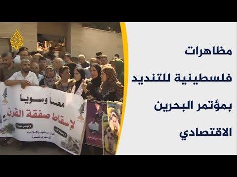 ????مظاهرات حاشدة بالضفة رفضا لورشة البحرين  - نشر قبل 8 ساعة