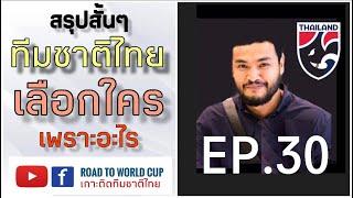 """EP 30 : สรุป """"ทีมชาติไทย"""" จะเลือกใครอุ่นเครื่อง ? เพราะอะไร ?"""
