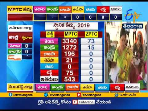 MPTC Votes Counting   TRS Wins Major Seats   in Vikarabad District