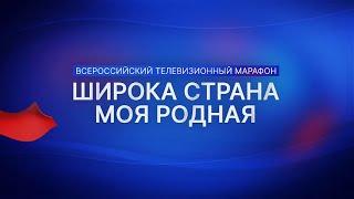 Новосибирск стал участником телемарафона «Широка страна моя родная»