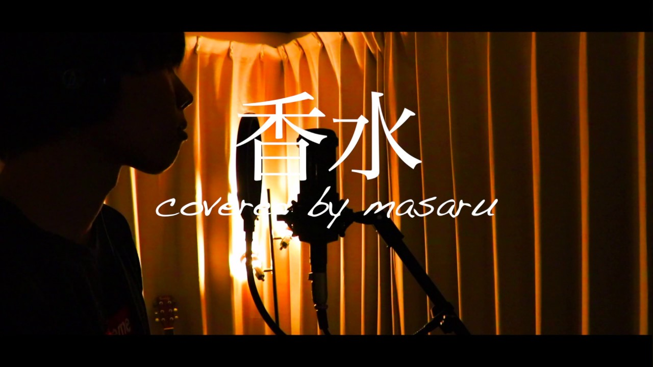 香水/瑛人 (Covered by マサル)