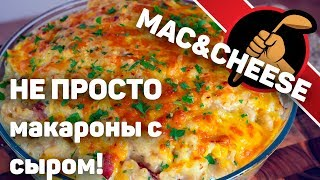 Не просто макарошки с сыром, а MAC&CHEESE