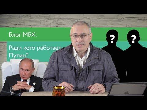 В чьих интересах работает Путин? | Блог Ходорковского
