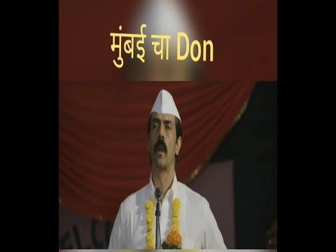 Daddy | Arun Gawali | speech | Dialogues | Dagadi Chawl Mumbai