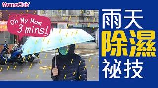 【3分鐘】雨天除濕秘技 | Oh My Mom! 3分鐘了解如何對付梅雨季節