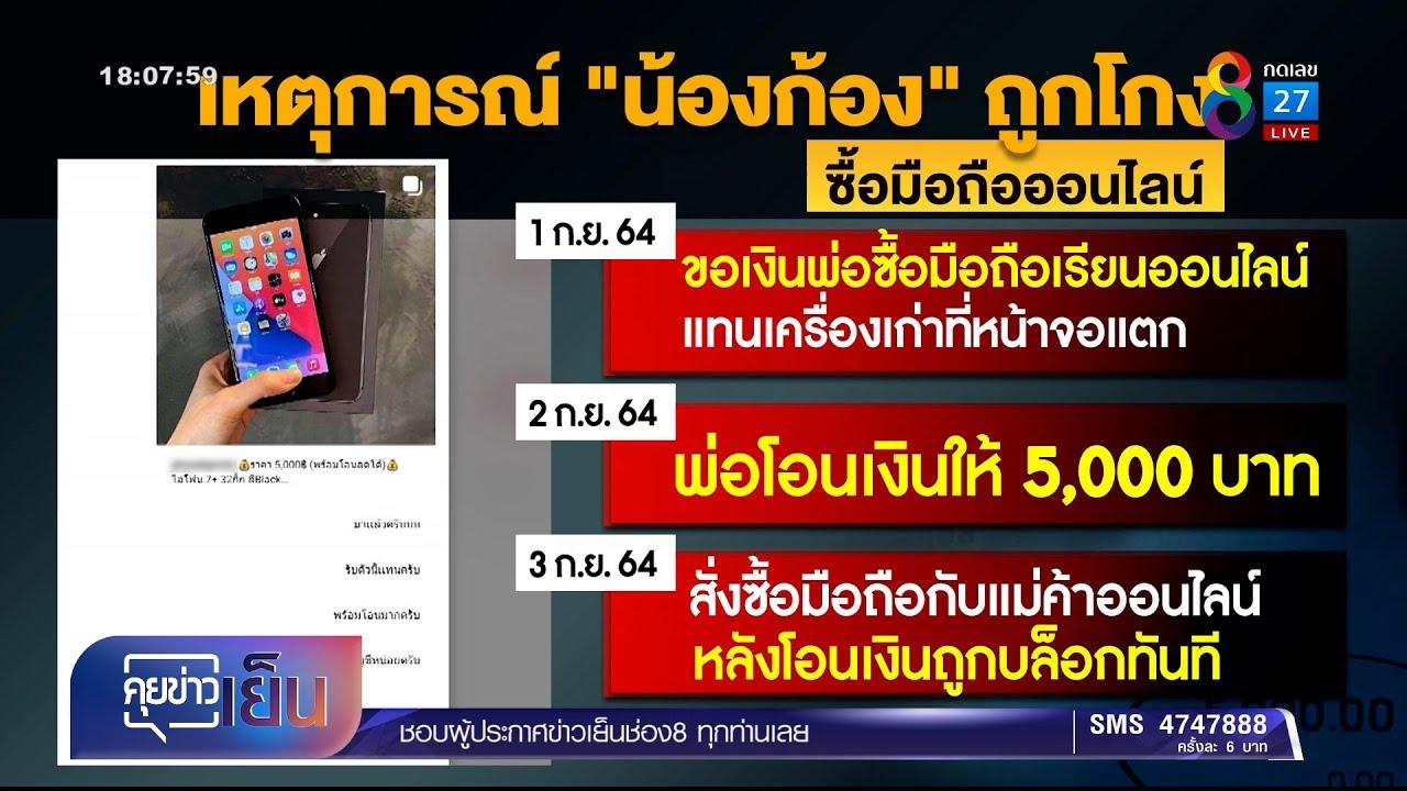 ออกหมายเรียกแม่ค้าออนไลน์หลอกขายมือถือเด็ก 14 ปี | คุยข่าวเย็นช่อง8 | 22 ก.ย. 2564