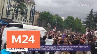 Смотреть видео Власти Грузии пообещали участникам митинга в Тбилиси реформировать наркополитику - Москва 24 онлайн