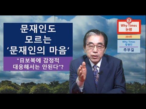 [Why Times 논평 203]문재인도 모르는 '문재인의 마음'
