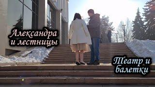 VLOG: лестницы и театр у Алексашки